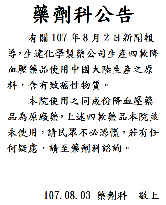 北榮新竹分院藥劑科公告