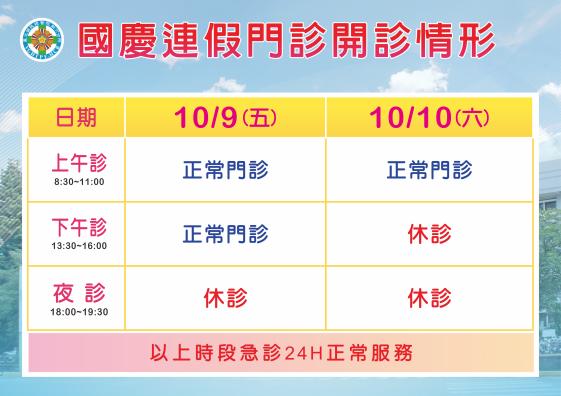 109國慶連假門診時間