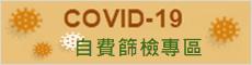 臺北榮總新竹分院_COVID-19自費篩檢專區(另開新視窗)