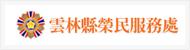 連結:雲林縣榮民服務處(另開新視窗)