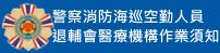 連結:警察消防海巡空勤作業人員退輔會醫療機構作業須知(開新視窗)
