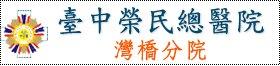 連結:臺中榮民總醫院灣橋分院(另開新視窗)