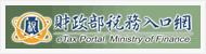 連結:財政部稅務入口網(另開新視窗)