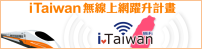連結:iTaiwan無線上網躍升計畫(開新視窗)