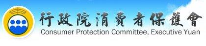連結:行政院消費者保護會(另開新視窗)