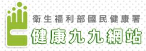 連結:健康九九網站(開新視窗)