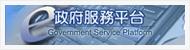 連結:E政府服務平台(GSP)(另開新視窗)