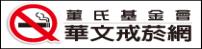 連結:華文戒菸網(開新視窗)