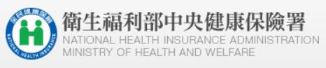 連結:中央健康保險署-健保醫療品質全都露(開新視窗)