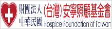 連結:台灣安寧照顧基金會(安寧療護/病主法)(開新視窗)