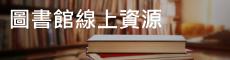 連結:圖書館線上資源(開新視窗)